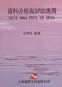 資料分析與SPSS應用