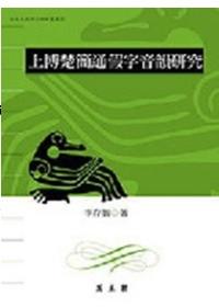 上博楚簡通假字音韻研究 /
