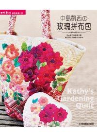 中島凱西の玫瑰拼布包 /