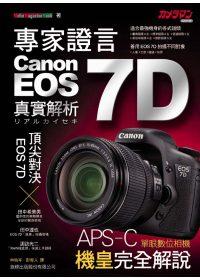 專家證言Canon EOS 7D實解析 /