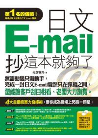 日文E-mail,抄這本就夠了