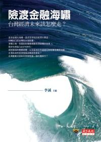 險渡金融海嘯 :  台灣經濟未來該怎麼走? /