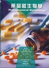 藥品微生物學
