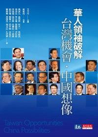 華人領袖破解台灣機會.中國想像 /