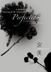 完美:一个背叛与重生的故事