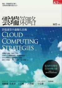 雲端策略 = Cloud computing strategy
