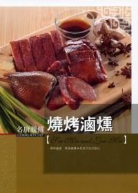 名廚親傳 =  Cooking with chef : 燒烤滷燻 : Giu mei and love mei /