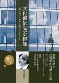 文化窗景與歷史鏡像:一個臺灣詩人的跨世紀守望