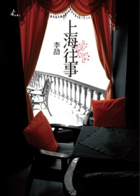 上海故事之上海往事