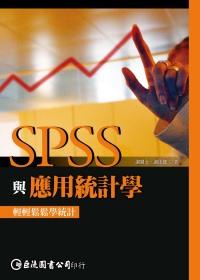 SPSS與應用統計學 :  輕輕鬆鬆學統計 /
