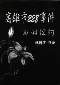 高雄市228事件真相探討 /