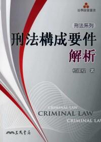 刑法構成要件解析 =  Criminal law /