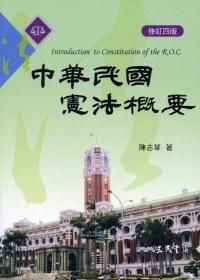 中華民國憲法概要