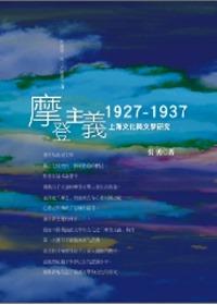 摩登主義:1927-1937上海文化與文學研究