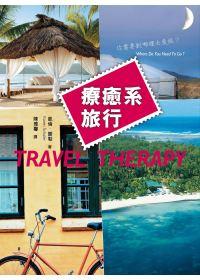 療癒系旅行:你需要到哪裡去旅行?