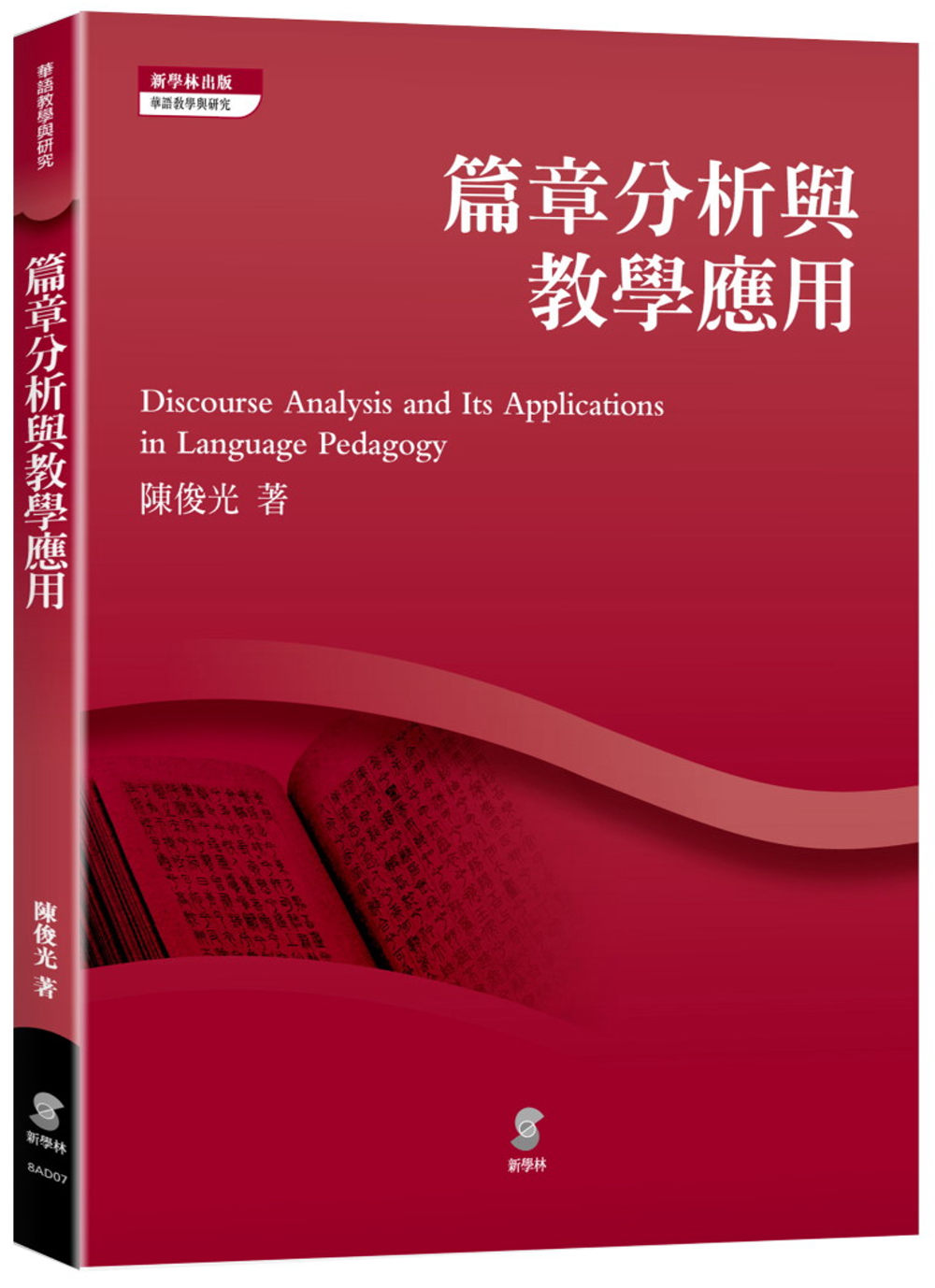 篇章分析與教學應用 =  Discourse analysis and its applications in language pedagogy /
