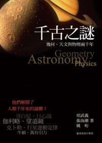 千古之謎:幾何.天文與物理兩千年