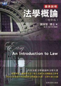 法學概論:為初學法律者而撰著