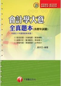 會計學大意全真題本(含歷年試題)