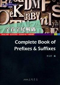 字首字尾解碼 = Complete book of prefixes & suffixes