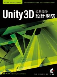 Unity 3D遊戲開發設計學院