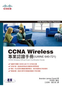 CCNA Wireless專業認證手冊(IUWNE640-721) = CCNA Wireless official exam certification guide
