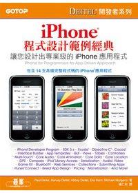 iPhone程式設計範例經典 :  讓您設計出專業級的iPhone應用程式 /