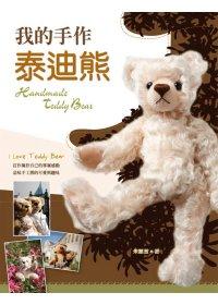 我的手作泰迪熊 =  Handmade teddy bear /