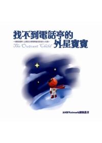 找不到電話亭的太空寶寶 =  The outcast child : 有關美國華人自閉症及學習障礙者家庭的小故事 /