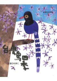 台灣鳥四季 封面