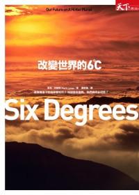 改變世界的6℃ /