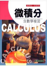 微積分 =  Calculs : 含數學複習 /