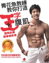 青花魚教練教你打造王字腹肌:型男必備專業健身書