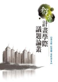 都市計畫學際議題論叢 /