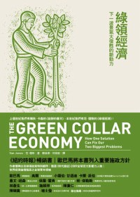 綠領經濟:下一波景氣大復甦的新動力