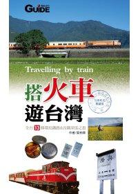 搭火車遊台灣:全台13條環島鐵路&高鐵深度之旅