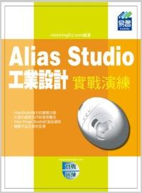 Alias Studio 工業設計實戰演練(附範例VCD)
