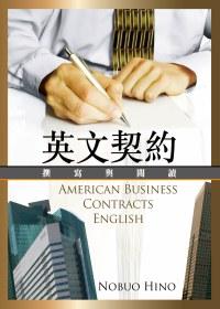 英文契約:撰寫與閱讀(32K軟皮精裝)