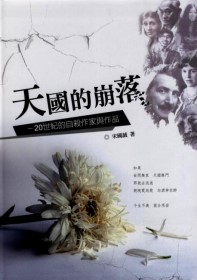 天國的崩落:20世紀的自殺作家與作品