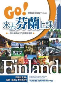 Go!來去芬蘭上課:一個台灣高中生的芬蘭遊學誌