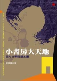 小書房大天地 :  西方文學閱讀地圖 /