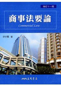 商事法要論 =  Commercial law /