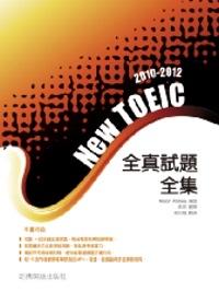 2010-2012新TOEIC全真試題全集 /