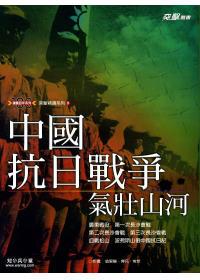中國抗日戰爭:氣壯山河