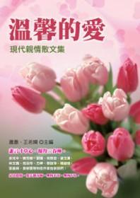 溫馨的愛:現代親情散文集