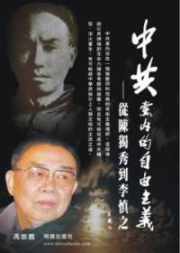 中共黨內的自由主義:從陳獨秀到李慎之