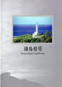 綠島燈塔 Green Island lighthouse