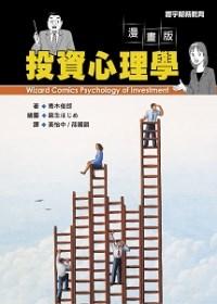 投資心理學(漫畫版)