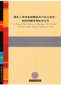 國民小學學童媒體使用行為之研究 :  教師媒體素養教育反思 = A study of media behavior of elementary school students : a revisit of media literacy education for teachers /