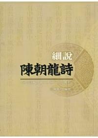 細說陳朝龍詩 /